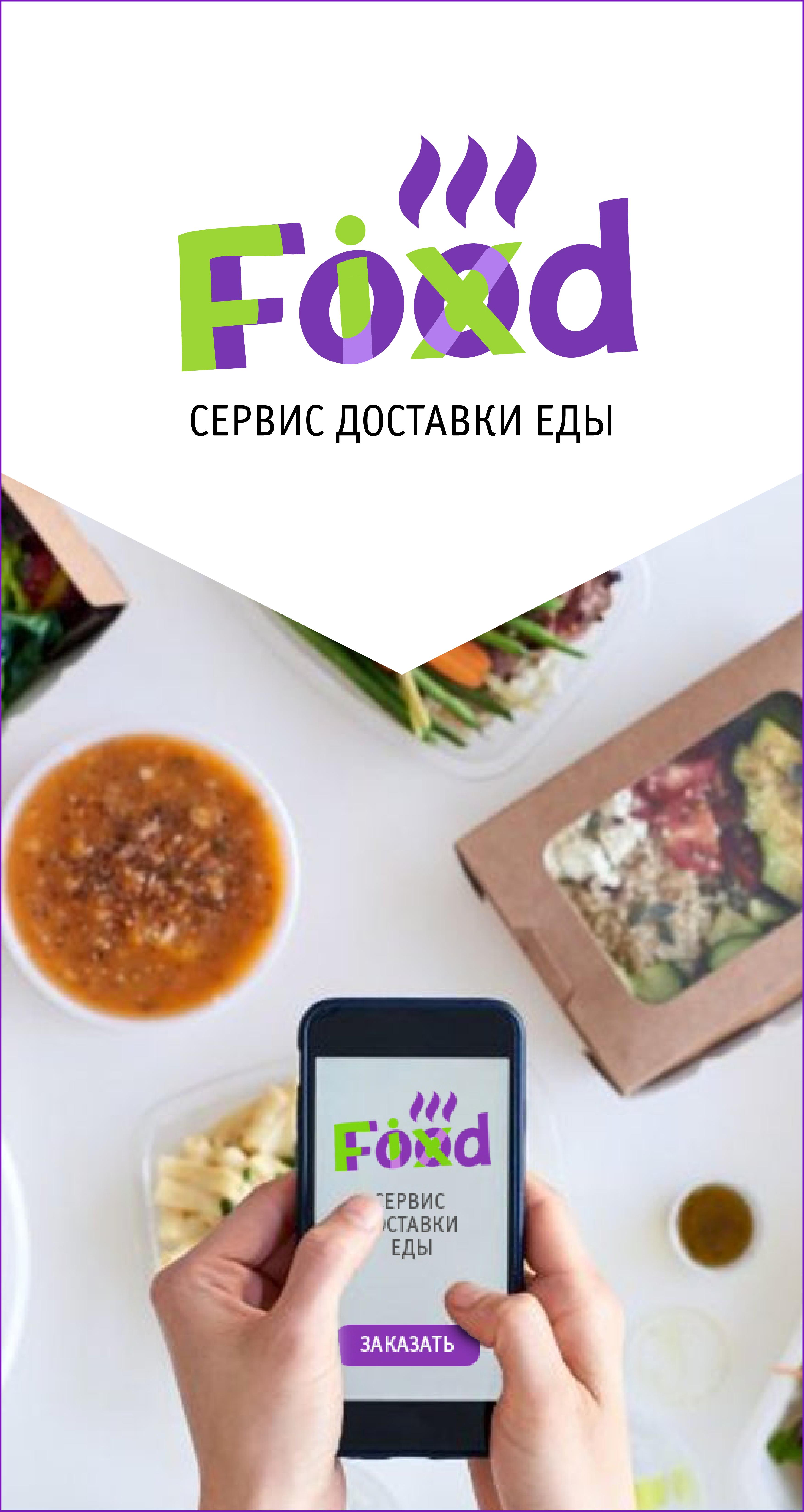 Логотип для доставки еды фото f_6975ec38f6eea421.png
