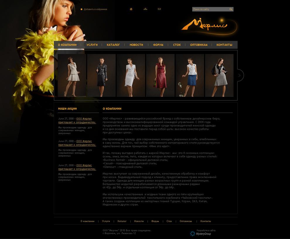 Сайт салона женской одежды