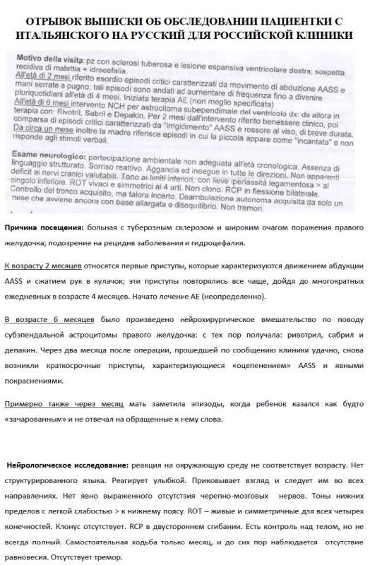 It --> Rus перевод медицинской выписки