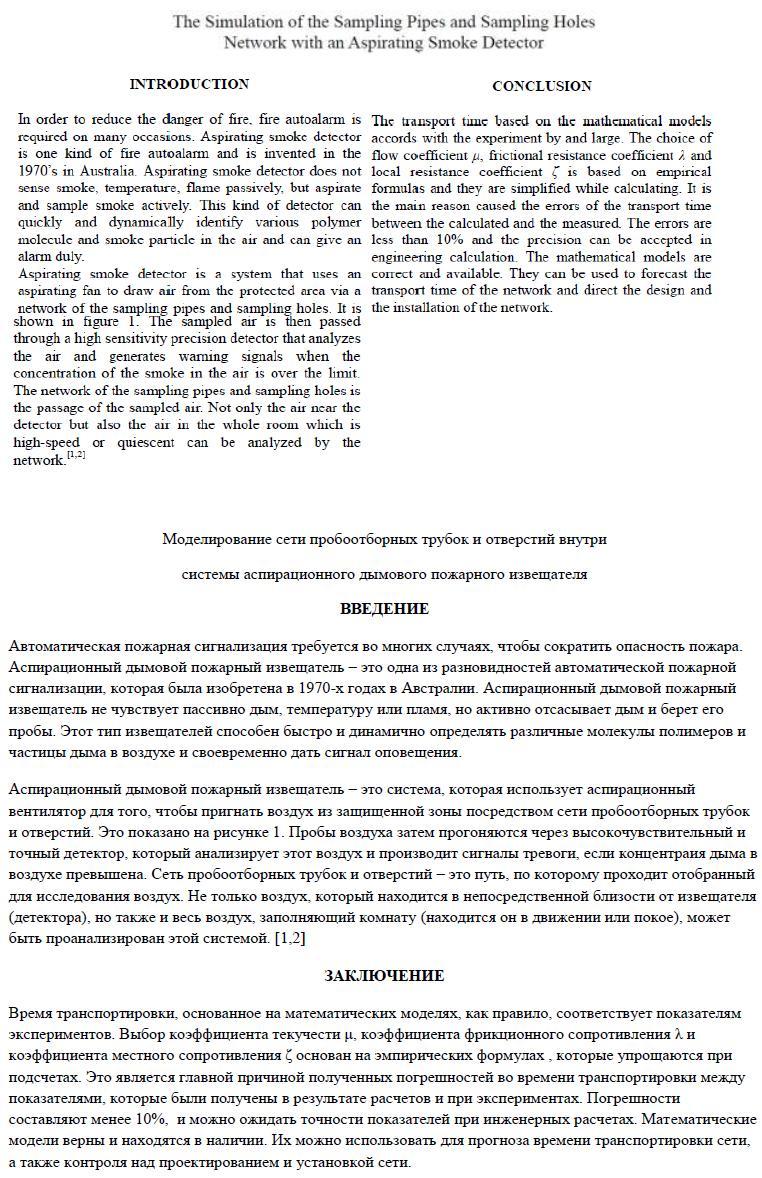 Eng --> Rus перевод научной статьи о пожарном извещателе