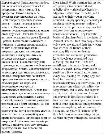 Rus --> Eng перевод вступительной части инструкции к набору для юного химика