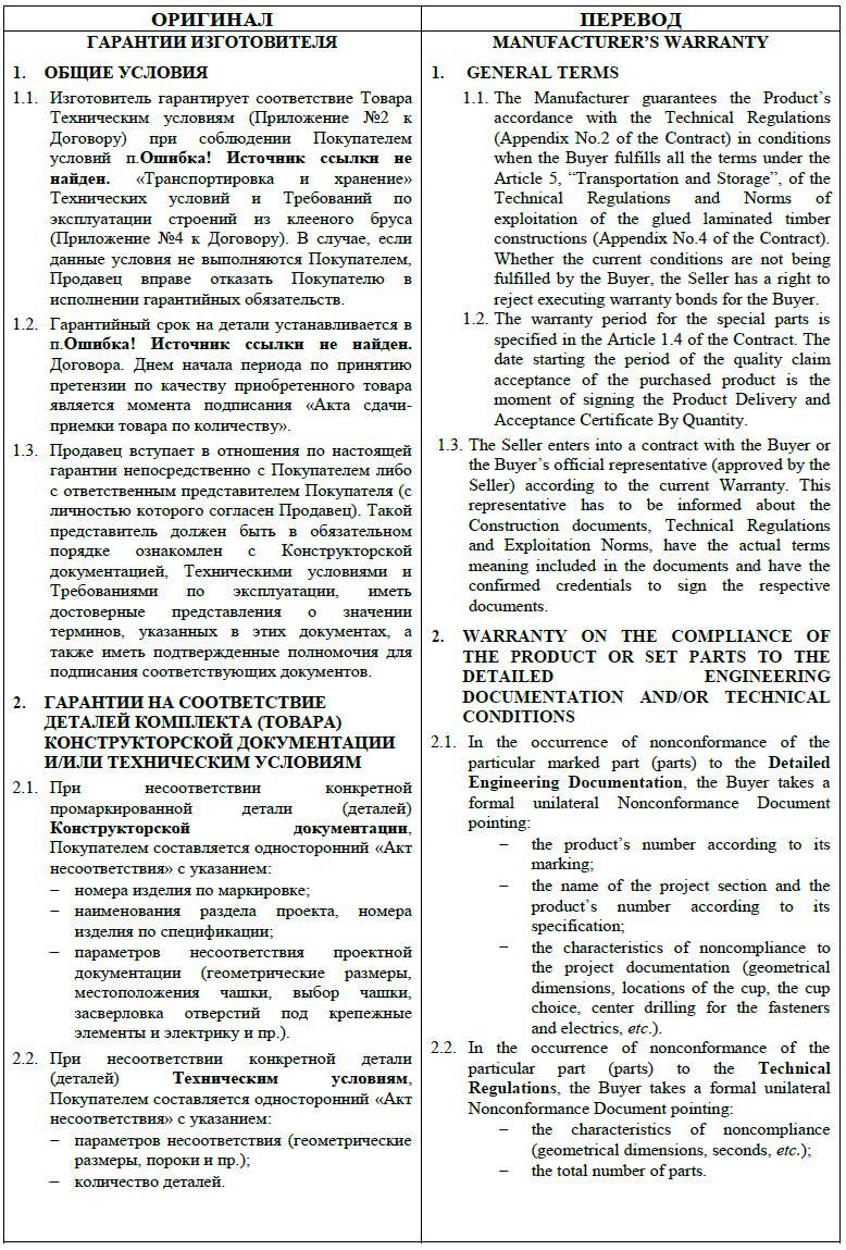 Rus --> Eng перевод юридического договора (2)