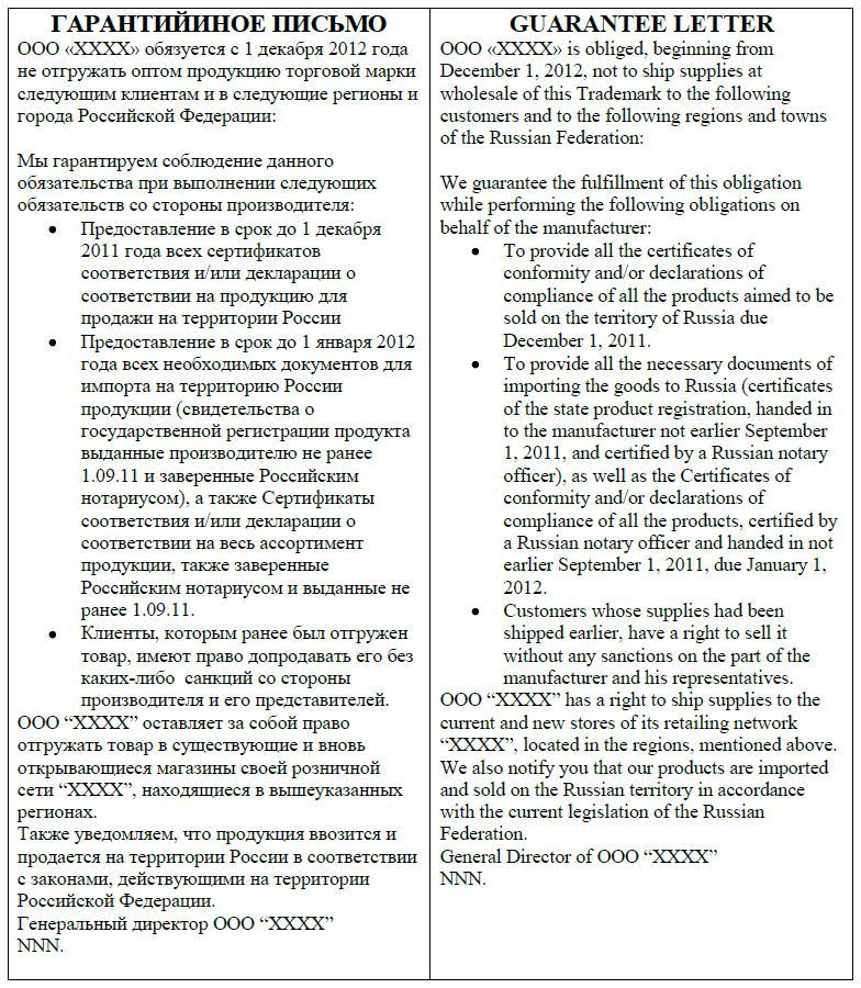 Rus --> Eng перевод гарантийного письма