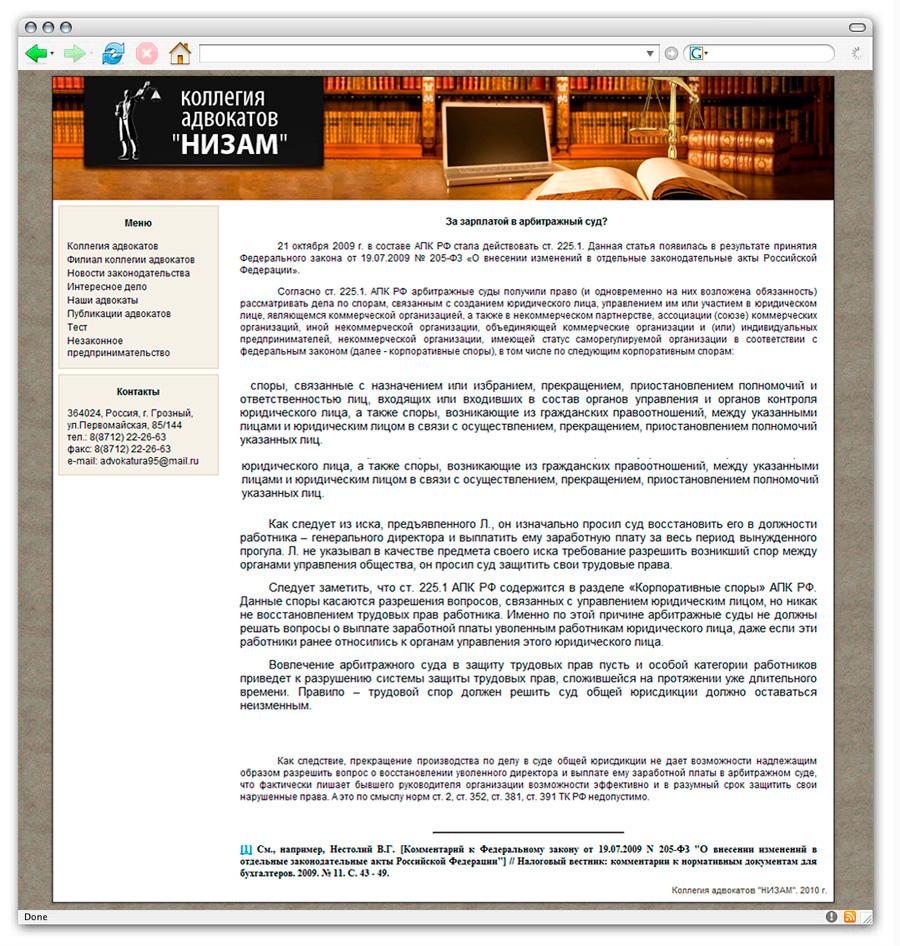 """Коллегия адвокатов """"Низам"""""""