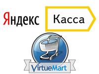 Подключение онлайн оплаты Яндекс Касса на virtuemart
