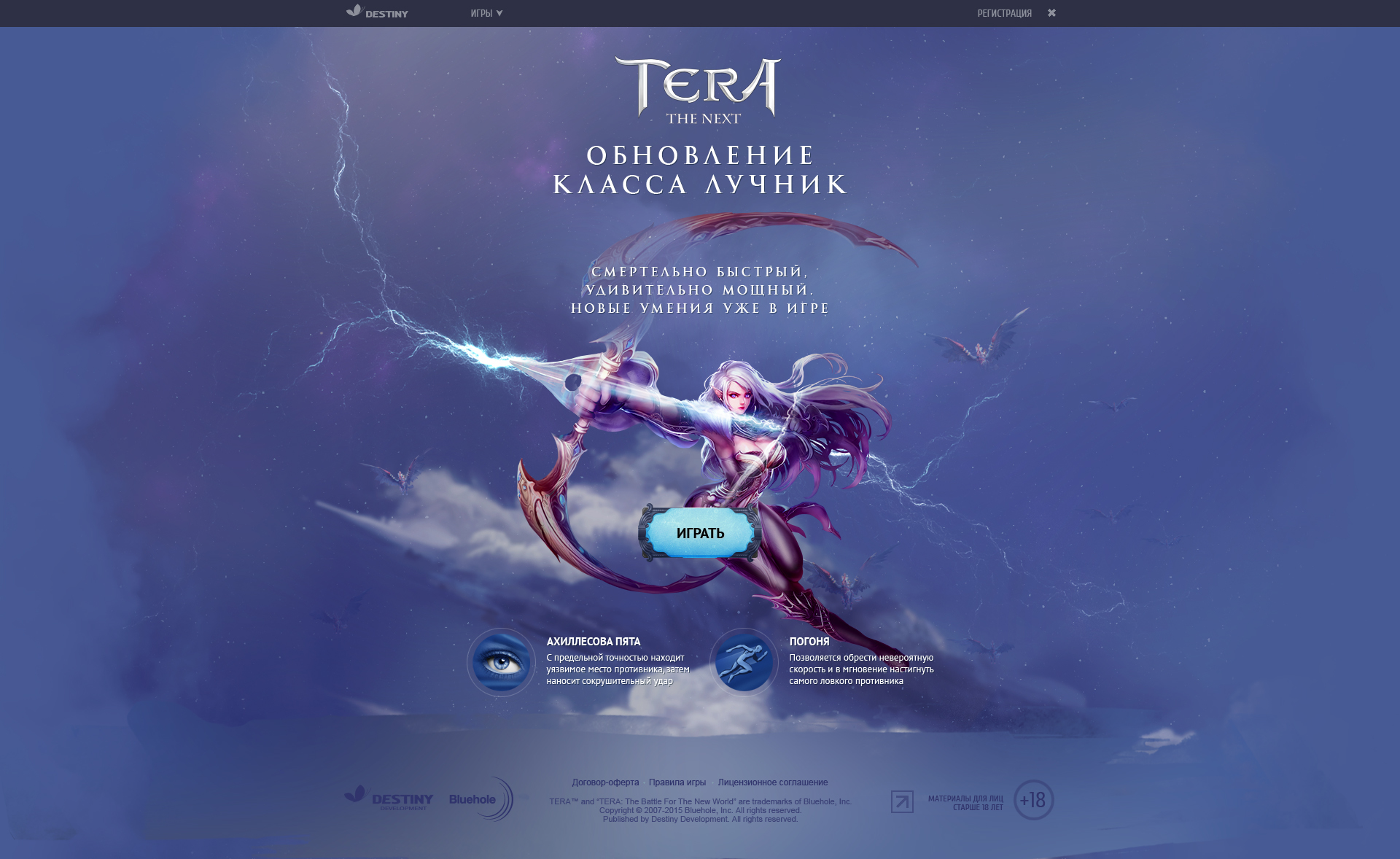 Design for Tera update