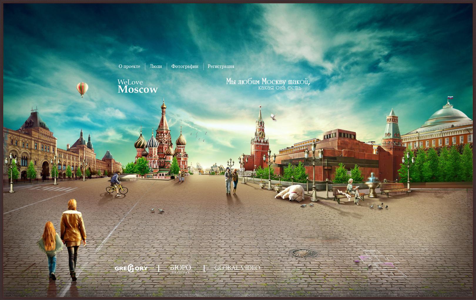 для Бюро Пирогова (www.welovemoscow.ru)