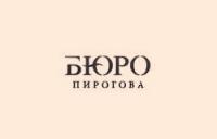Бюро Пирогова