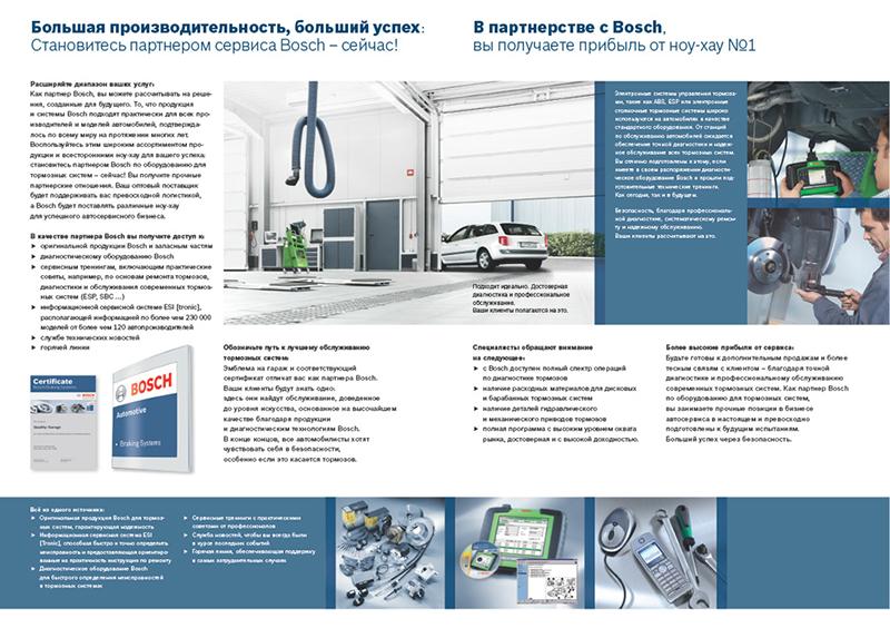 Перевёрстка буклета рекламной продукции «Bosch»
