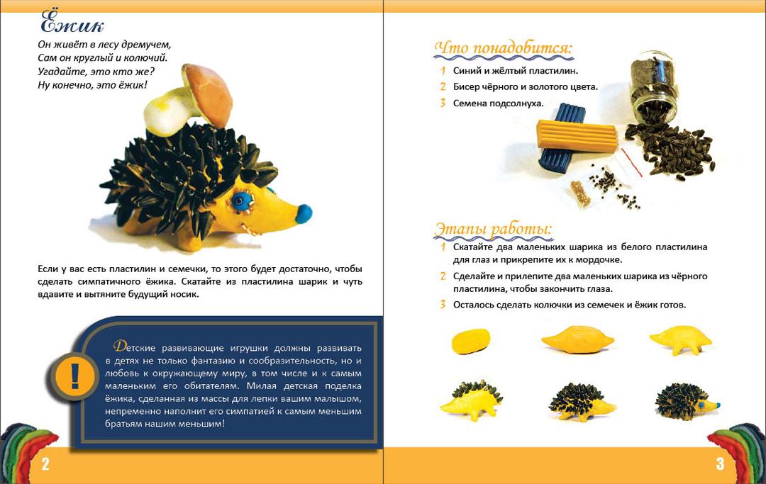 Дизайн макета детской книги «Поделки из пластилина»