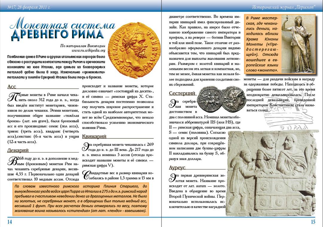 Дизайн макета и вёрстка статьи исторического журнала «Перископ»