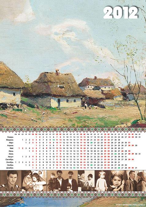Календарь «Родной Дом», 2012 г.
