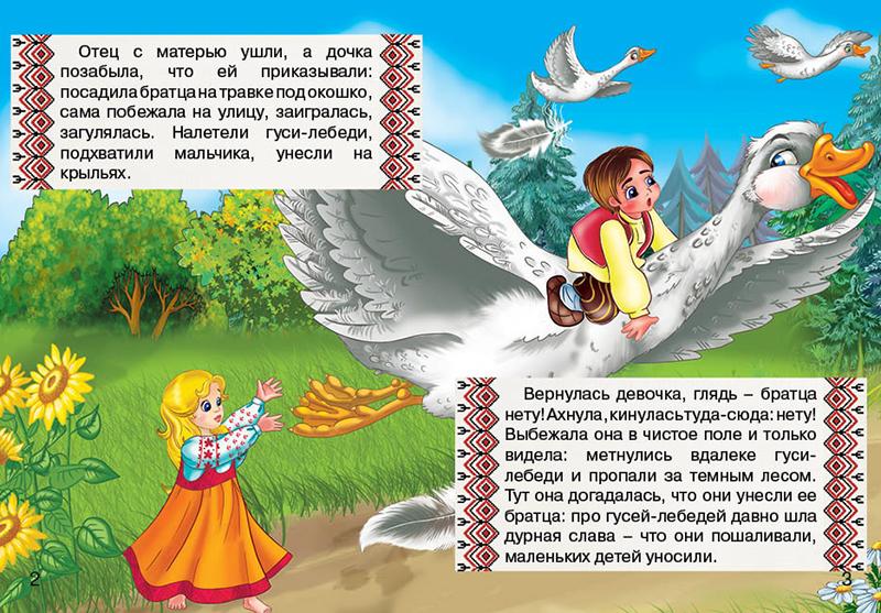 Вёрстка детских книг «Гуси-лебеди», «Животные», «Ребусы», пр.