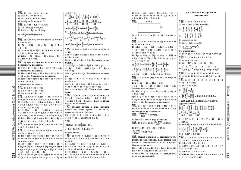 Вёрстка книг по алгебре, химии, информатике и пр.