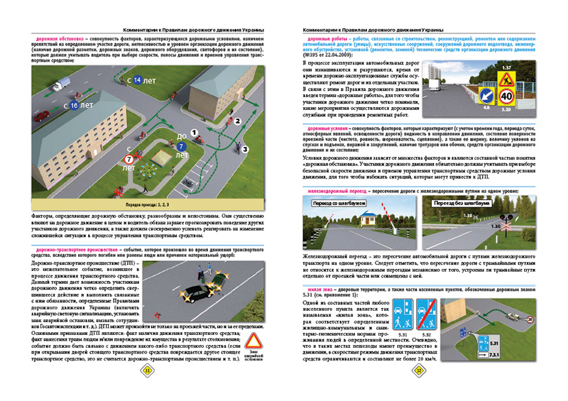 Вёрстка книг по правилам дорожного движения Украины