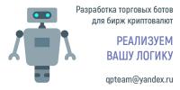 Торговые роботы для криптобирж. Реализуем вашу логику торговли (PHP, ООП, cron).
