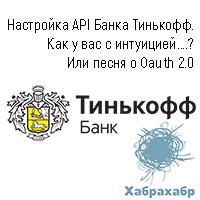 Настройка API Банка Тинькофф. См. статью на ХабрХабр.
