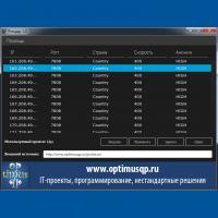 Proxyqp 1.0 - менеджер работы с прокси-серверами
