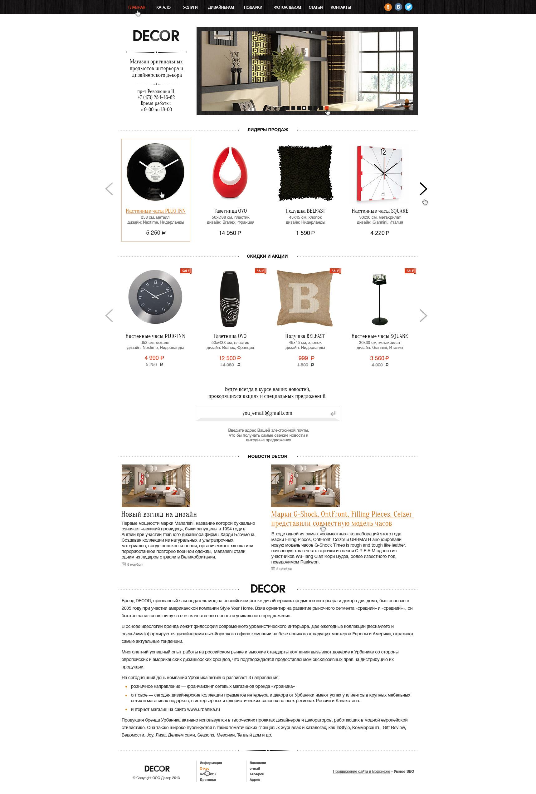 Интернет магазин - DecorPoint