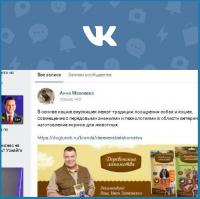 Рекламные посты вконтакте Doglunch.ru