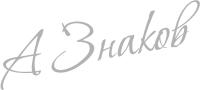 Каллиграфическая подпись