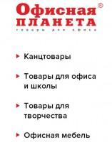 """Ведение, продвижение, реклама группы вконтакте """"Офисная планета"""" в Нарьян-Маре"""