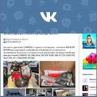 Рекламные посты вконтакте «МАТАДОР МОТОРС»