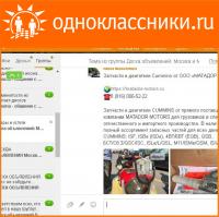 Рекламные посты на одноклассниках «МАТАДОР МОТОРС»
