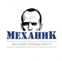 """Ведение, продвижение, реклама  Инстаграм и Вконтакте """"Механик48"""""""