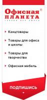 """Ведение, продвижение, реклама группы на Одноклассниках """"Офисная планета"""" в Нарьян-Маре"""