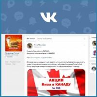 Рекламные посты вконтакте Визы в Канаду