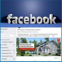 Рекламные посты в фейсбуке Интел Групп
