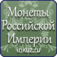 """Ведение и раскрутка группы вконтакте """"Монеты Российской Империи"""""""
