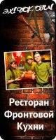 """Ведение, раскрутка группы Ресторана Фронтовой Кухни """"Эх, Дороги..."""" вконтакте  и одноклассниках"""