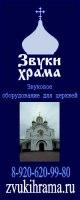 """Аватарка для группы вконтакте """"Звуки храма"""""""