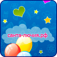 Ведение, раскрутка группы интернет-магазина Санта-Лючия ВКонтакте и одноклассниках