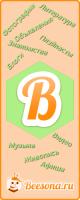 Создание, ведение, раскрутка групп  вконтакте, фейсбуке, одноклассниках Beesona (социальная сеть)