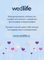 """Ведение, раскрутка группы ВКонтакте """"WedLife"""" (Сообщество свадебных фотографов)"""