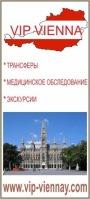 """Аватарка для группы вконтакте """"VIP VIENNA"""""""