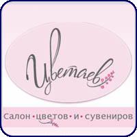 """Ведение и раскрутка группы вконтакте """"Цветаев"""" салон цветов и сувениров"""