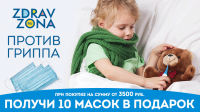 Баннер - против гриппа