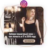 Instagram креативы