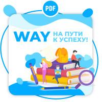 Презентация WAY