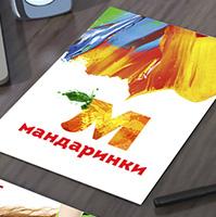 Фирменный стиль для детского центра «Мандаринки»