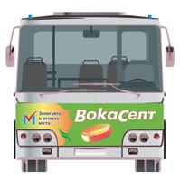 """Автобус """"ВокаСепт"""" 2010 год"""