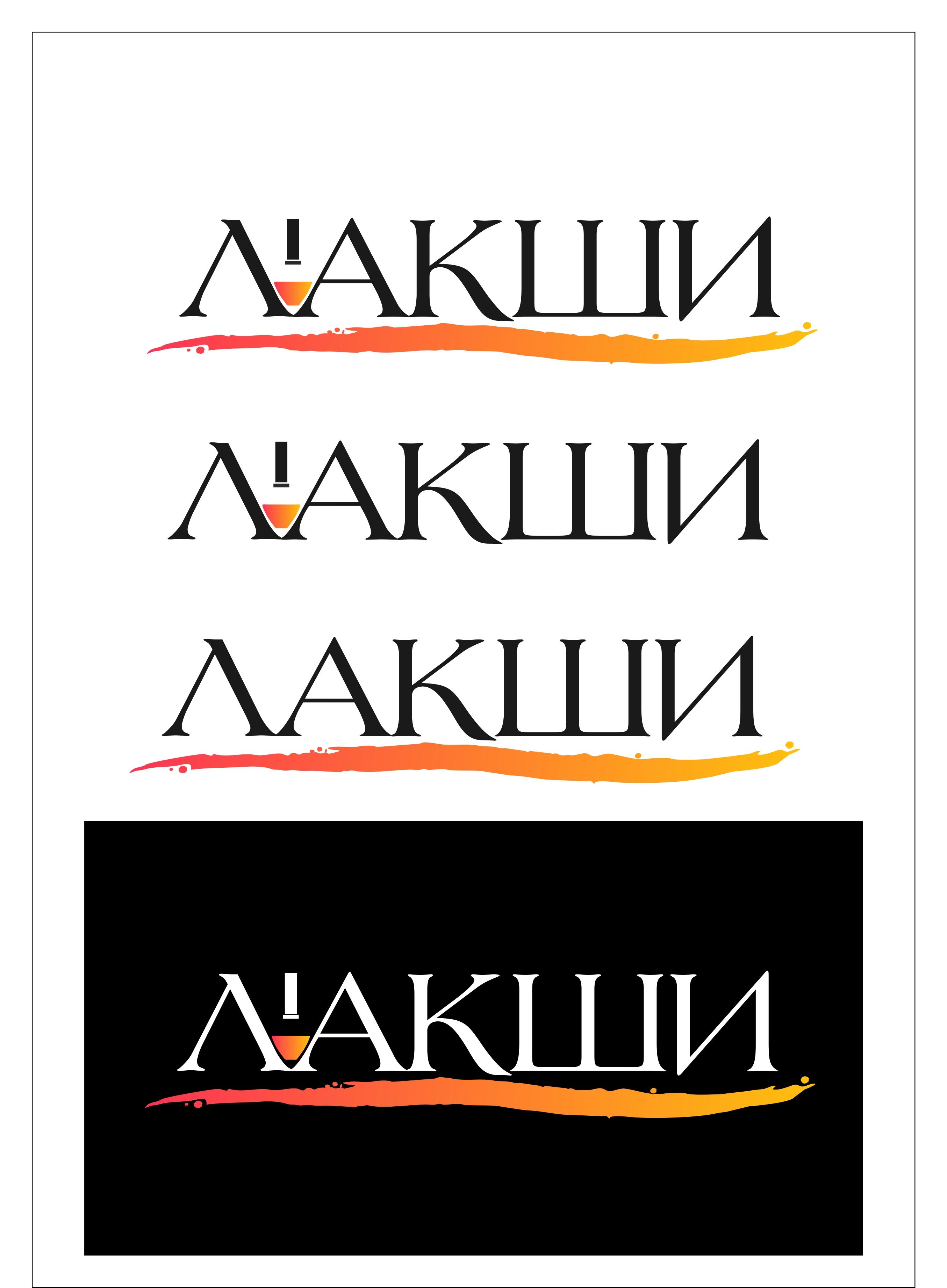 Разработка логотипа фирменного стиля фото f_0735c57eb0b1c701.jpg