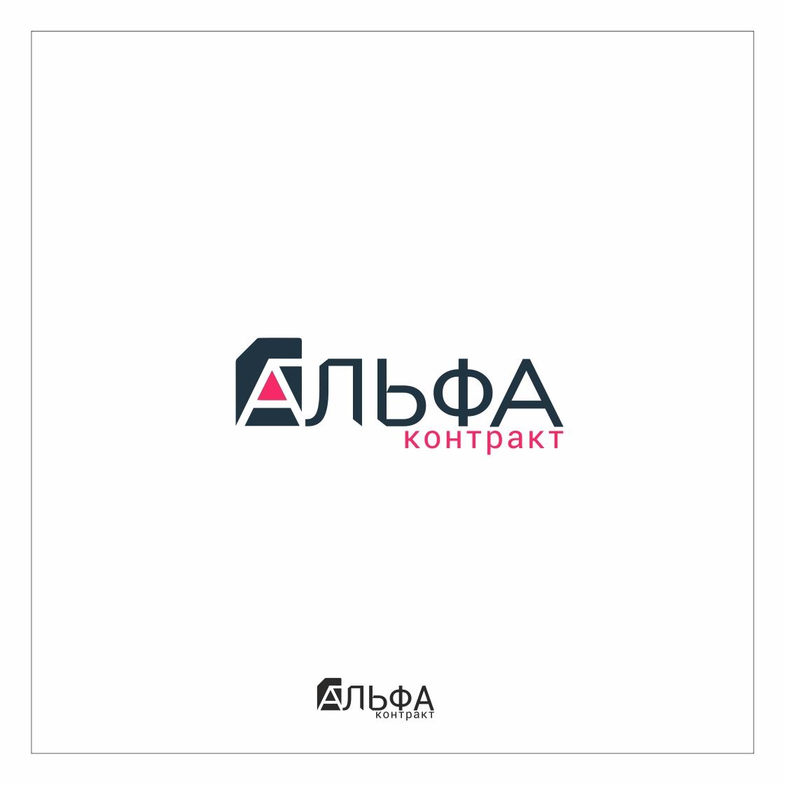 Дизайнер для разработки логотипа компании фото f_1515bf7b4f514322.jpg