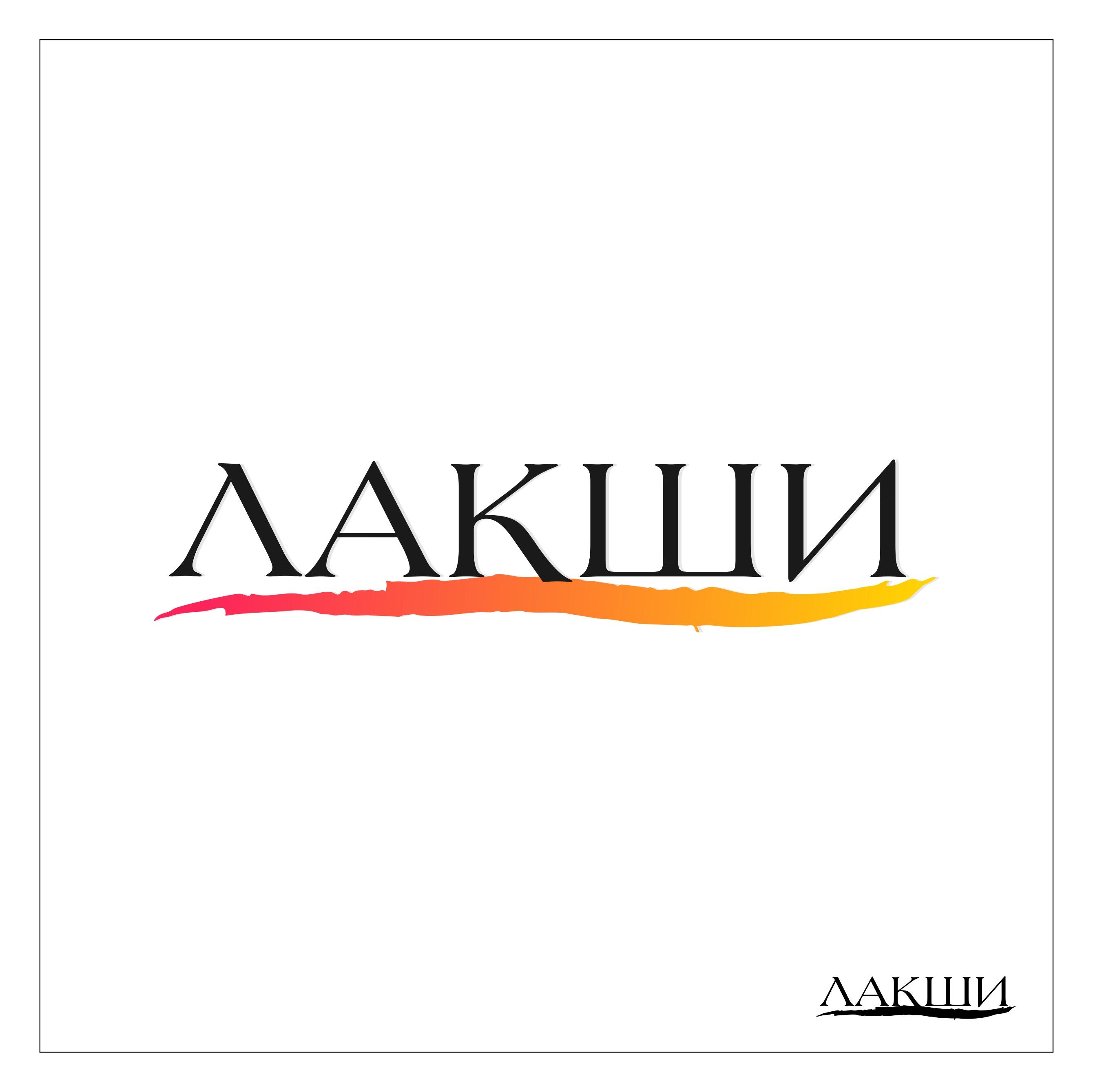 Разработка логотипа фирменного стиля фото f_5855c5604502d422.jpg