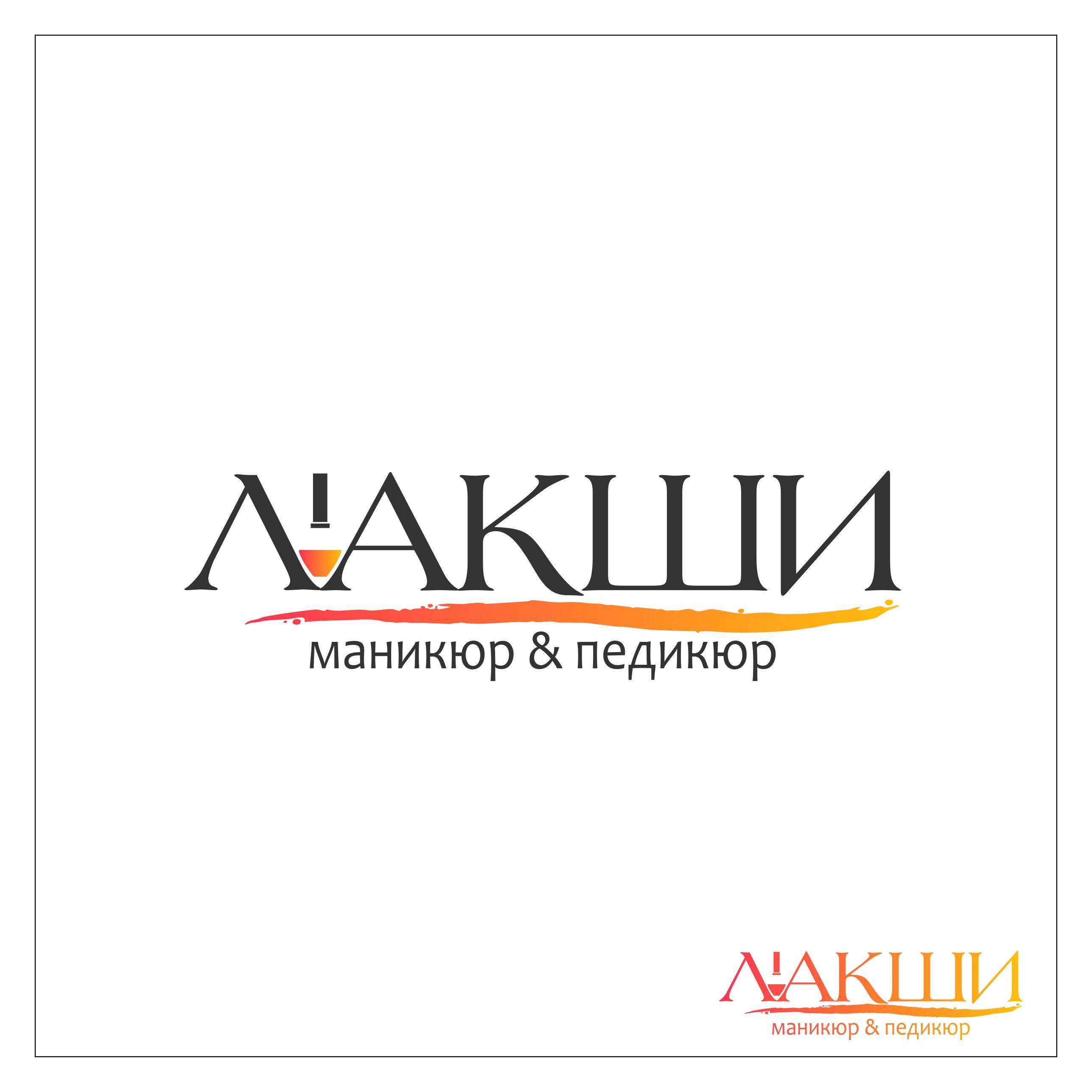 Разработка логотипа фирменного стиля фото f_8585c5801dbaab5e.jpg