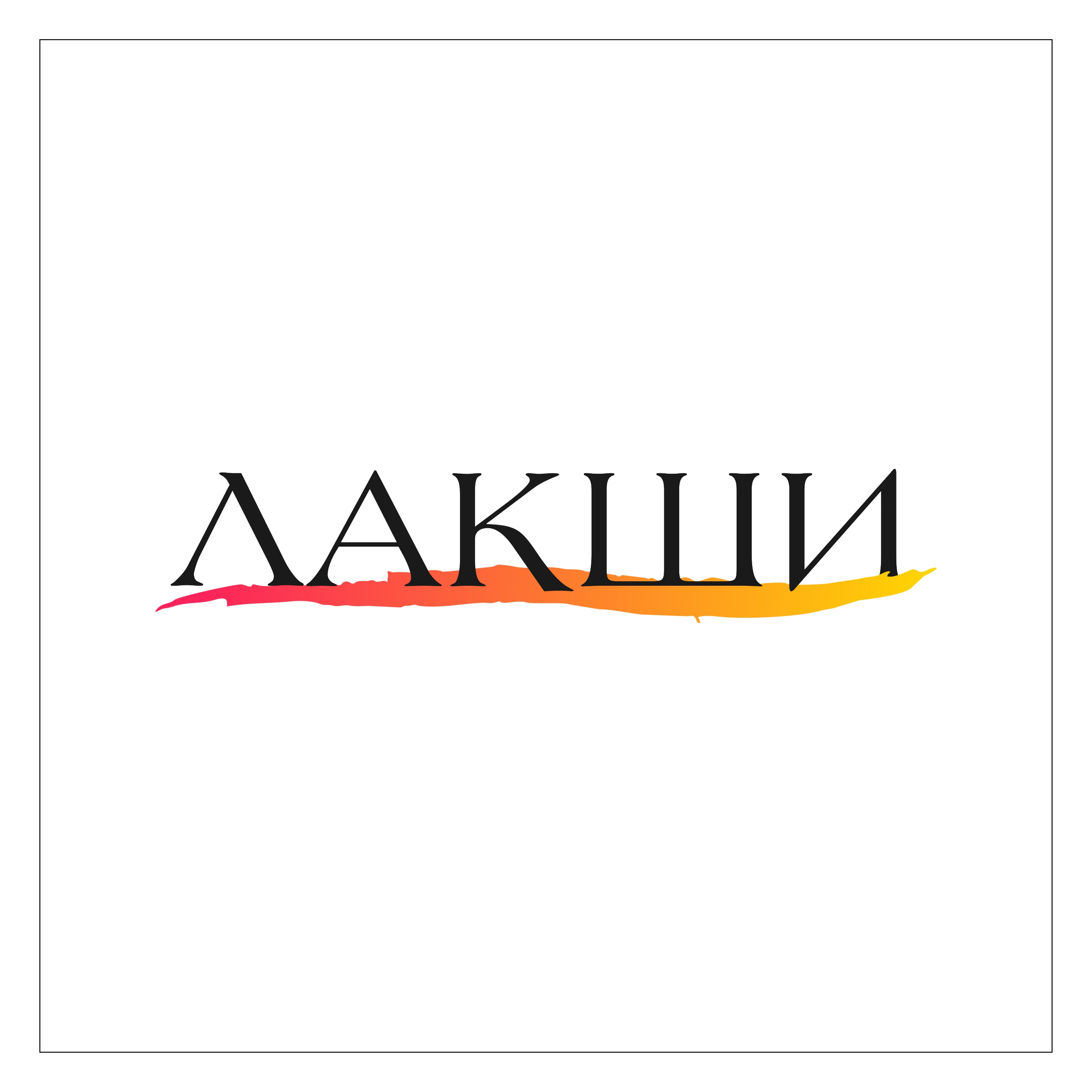 Разработка логотипа фирменного стиля фото f_9025c5604abc1dfe.jpg